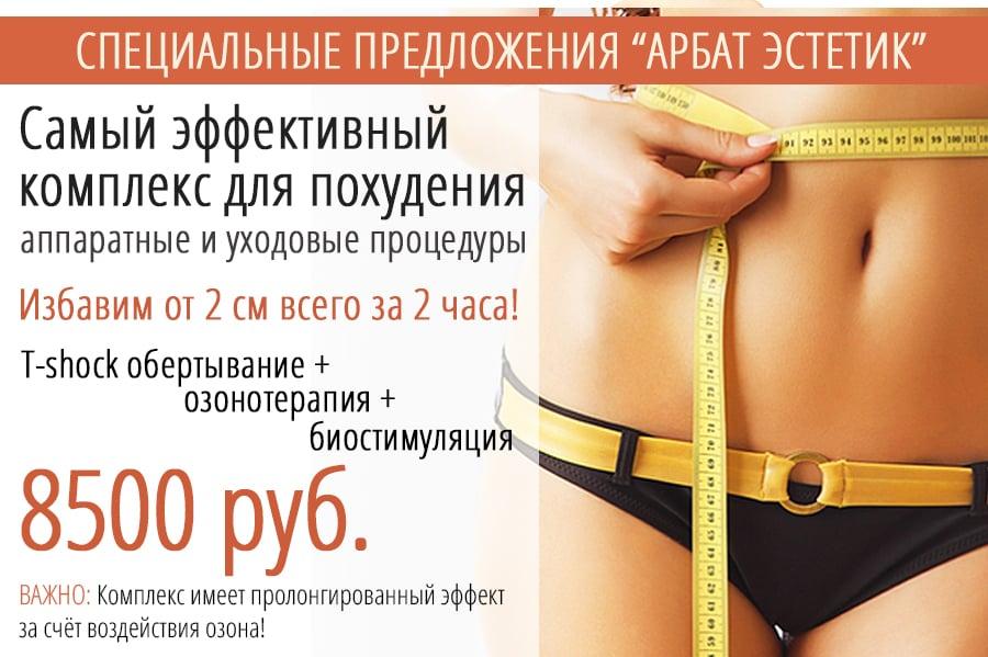 Эффективные обёртывания для похудения в домашних условиях на ночь 575