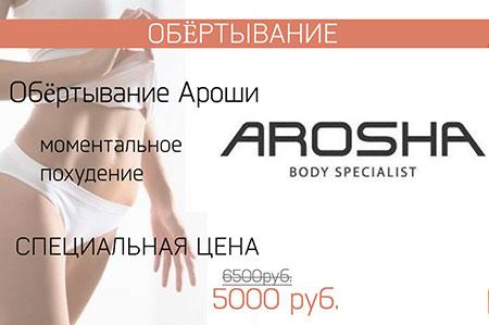 Бандажное обертывание Arosha